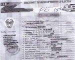 Справка о ввозе авто в Россию будет отменена