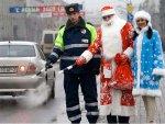 Сотрудники ГАИ переоденутся в Деда Мороза и Снегурочку
