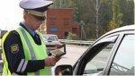 ГАИ рекомендует автомобилистам быть осторожнее на подъездах к столице