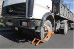 В Минске водитель грузового авто не увидел колёсного блокиратора и хотел уехать