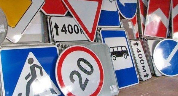 Три года за дорожный знак?