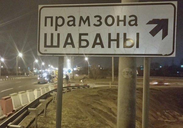 Восемь ДТП возле Шабанов в течение часа