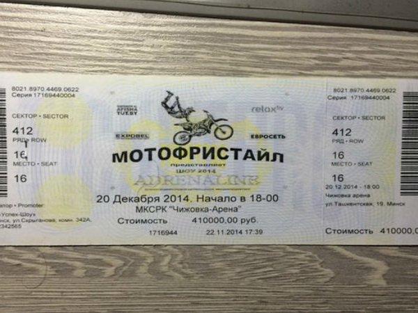 """Более двух тысяч зрителей купили билеты на шоу """"Мотофристайл"""", но организаторы его отменили и подались в бега"""