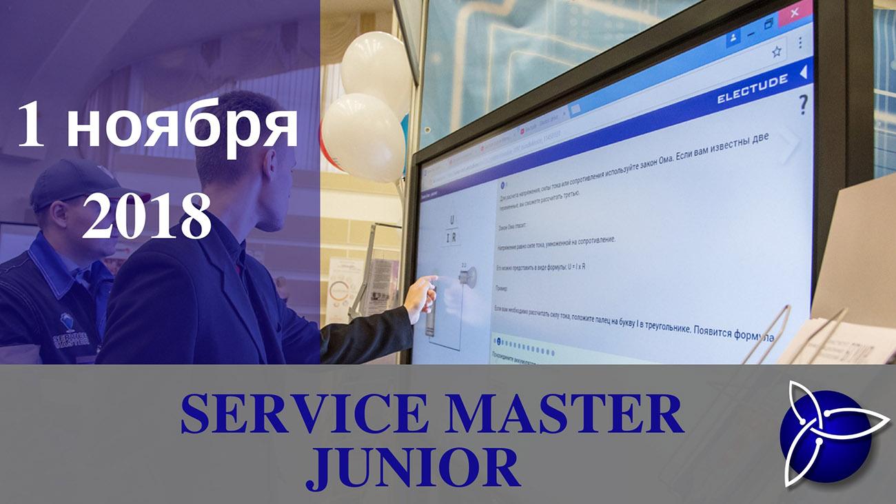 Республиканский конкурс SERVICE MASTER Junior в Минске