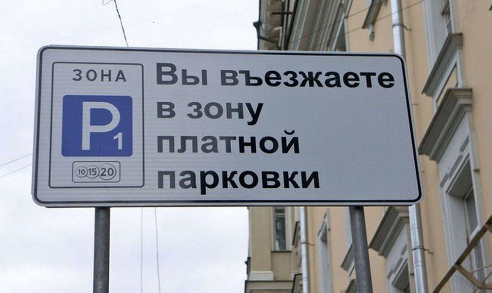 Все открытые платные парковки Минска начали работать по новому графику