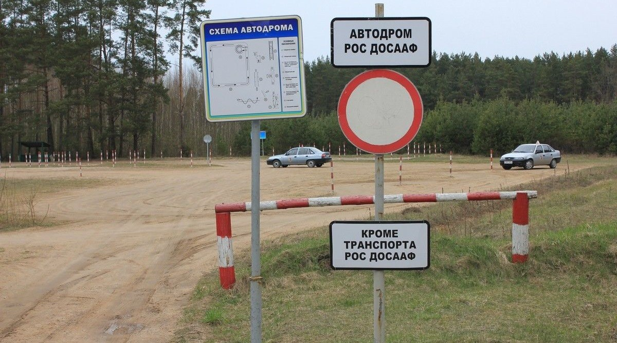 Автошкола «ДОСААФ» в Сморгонском  районе работает с нарушениями. Данные прокуратуры