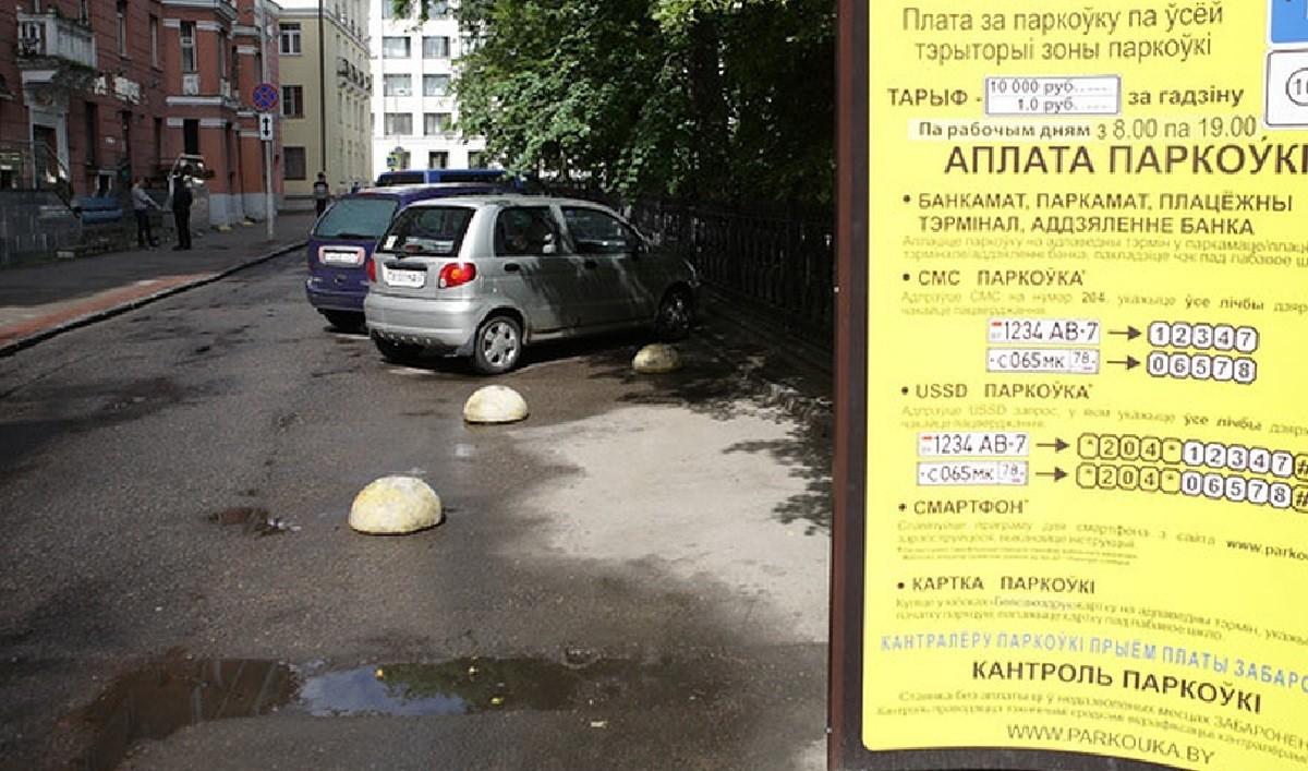 Оплачивать парковку в Минске теперь можно с помощью смартфона