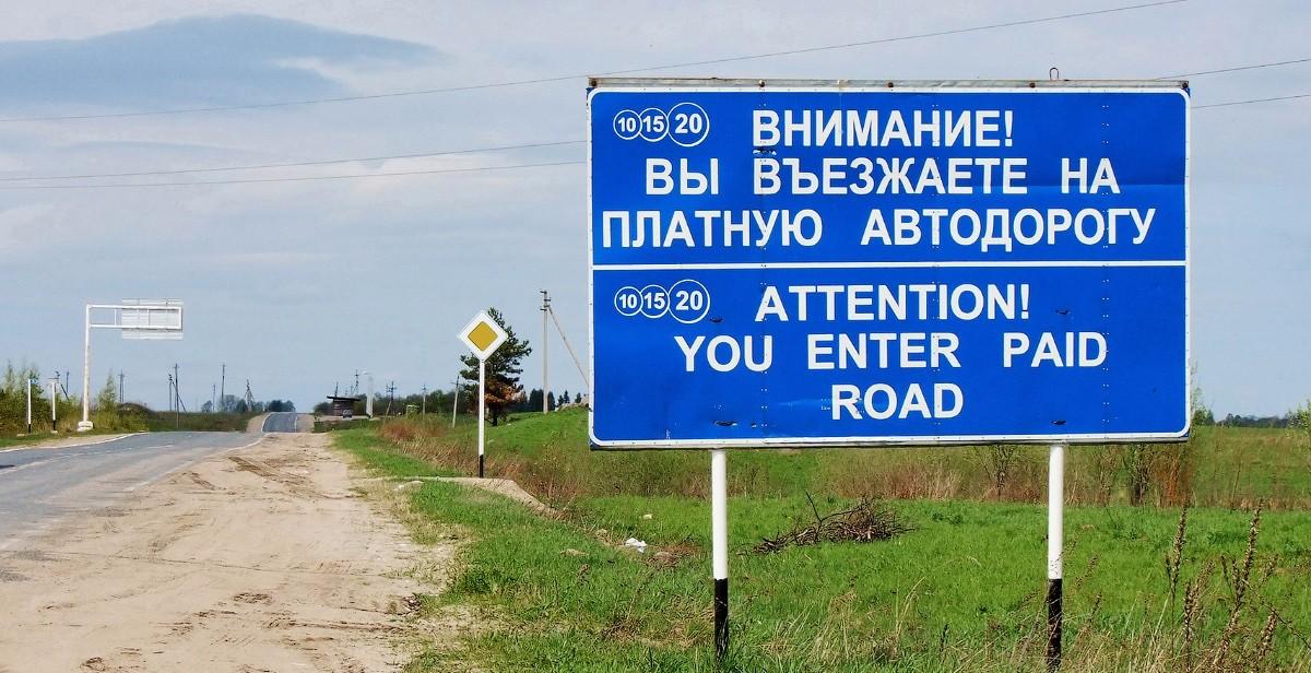 Видео: Расширение сети платных дорог утверждено правительством Беларуси