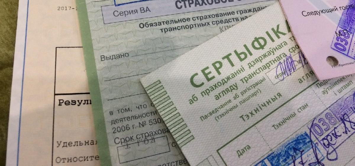 В Беларуси отменяют талоны к водительским удостоверениям и сертификаты о прохождении техосмотра