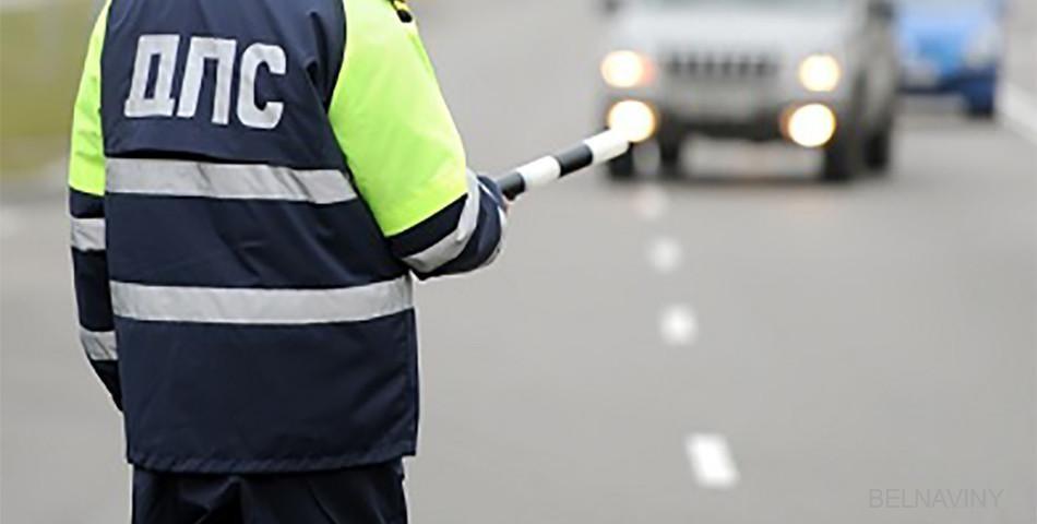«Стрела» УГАИ МВД РБ будет проводить отработку автодороги в Минской области