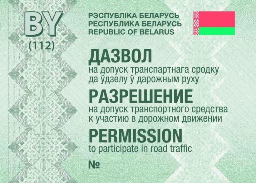 Новшество от «Белтехосмотра»: разрешение на допуск к участию в дорожном движении в бумажном виде планируют отменить