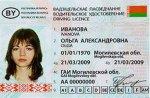 Новый образец белорусского водительского удостоверения «засветился» в сети