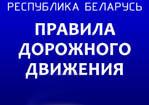 Изменения в правилах дорожного движения Беларуси