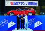 В Японии началось производство обновленной Mazda 6